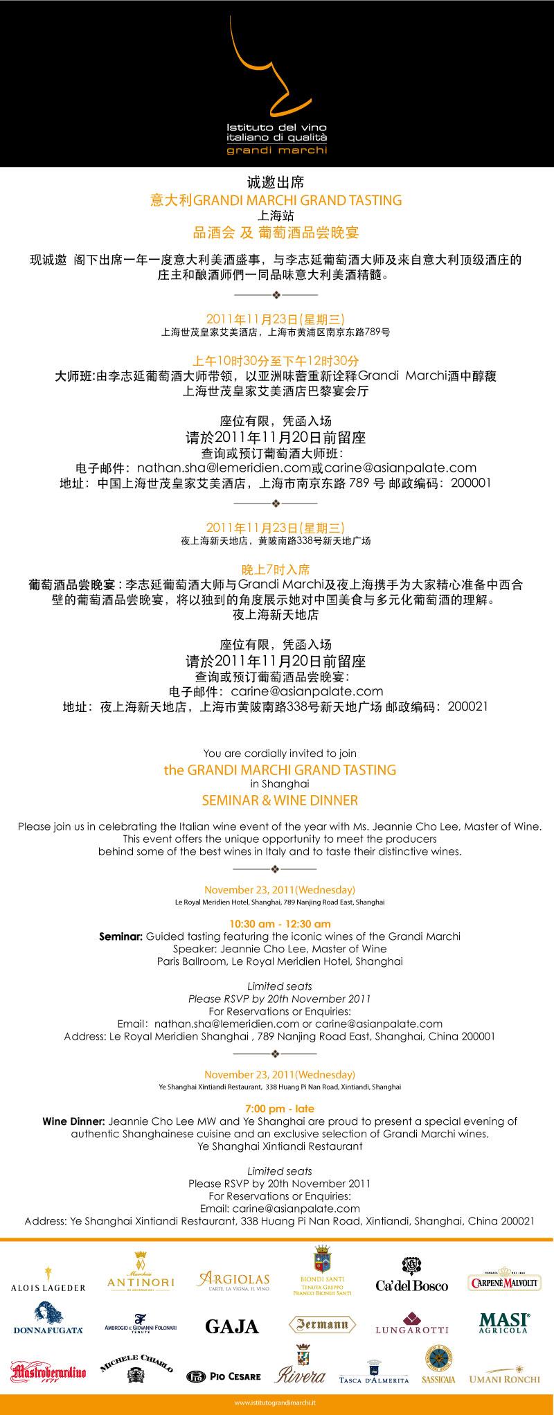 invito-shanghai-sem&dinner18nov